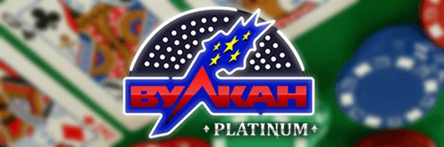 http vulcan platinum su