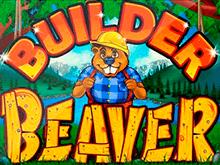 Игрвоые автоматы Builder Beaver на реальные деньги от бренда Rtg